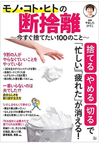モノ・コト・ヒトの断捨離