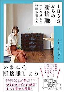 1日5分からの断捨離~モノが減ると、時間が増える (日本語) 単行本(ソフトカバー)
