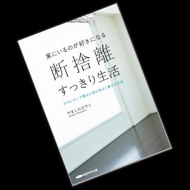 書籍_断捨離スッキリ生活