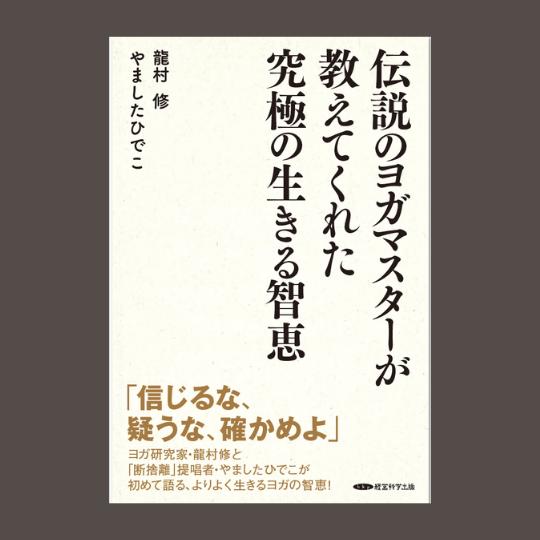 書籍「伝説のヨガマスターが教えてくれた究極の生きる智恵」